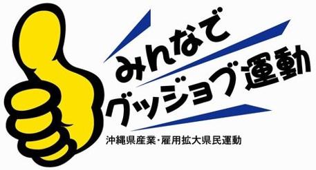 沖縄県 沖縄若年者グローバルジョブチャレンジ事業(海外ジョブチャレンジ)