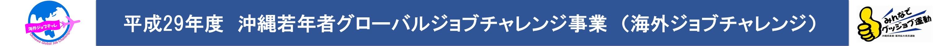 沖縄若年者グローバルジョブチャレンジ事業(海外ジョブチャレンジ事務局)
