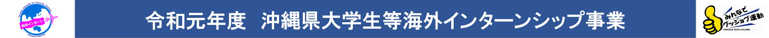 沖縄県大学生等海外インターンシップ事業